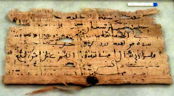 Arabski dokument zezwalający na wyjazd, 722 rok.
