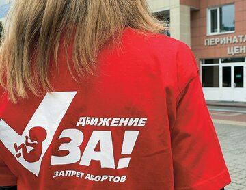 """Rosyjska działaczka pro-life. Napis na koszulce: """"Ruch Za! Zakaz aborcji"""""""