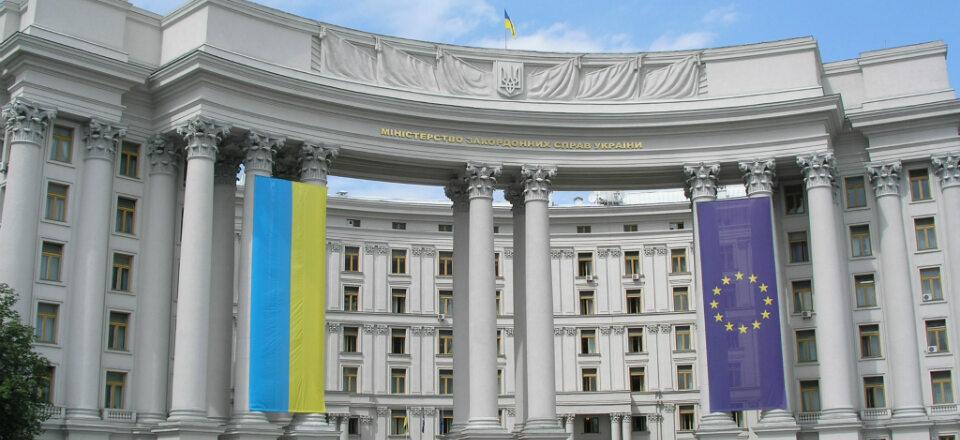 Ukraina, Ministry of Foreign Affairs of Ukraine