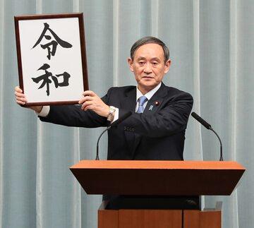 Yoshihide Suga, premier Japonii